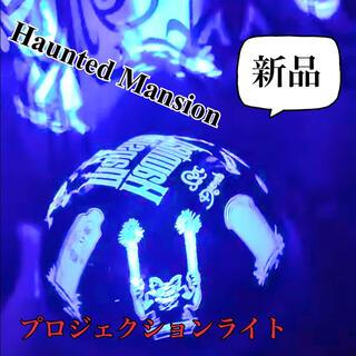 Disney - 【新品】ホーンテッドマンション プロジェクションLEDライト ハロウィン