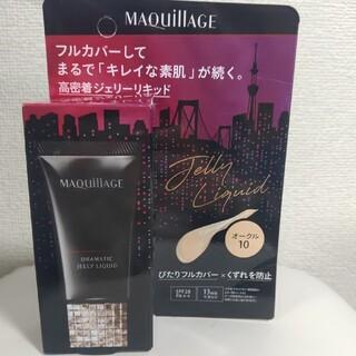 MAQuillAGE - 資生堂 マキアージュ ドラマティックジェリーリキッド DS1 オークル10(27