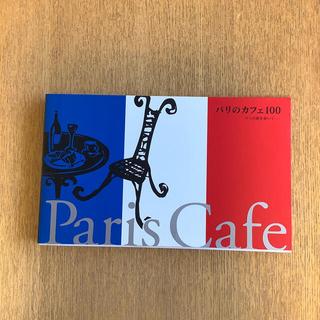 パリのカフェ100
