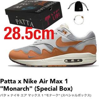 NIKE - エアマックス1 パタ モナーク 28.5cm