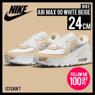 NIKE - エアマックス 90 ホワイト ベージュ DH5719-100  24cm