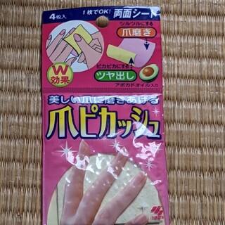 小林製薬 - 爪ピカッシュ 爪磨き 両面シート 4枚