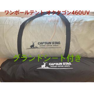 キャプテンスタッグ(CAPTAIN STAG)のワンポールテント オクタゴン460UV グランドシート付き(テント/タープ)