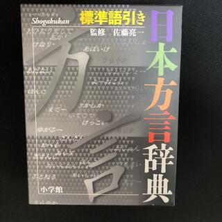日本方言辞典 標準語引き