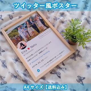 大切な記念日を演出するツイッター風ポスターA4サイズ【送料込み】(ウェルカムボード)