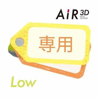 西川 - 西川 エアー 3D ピロー枕