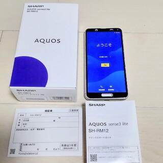 アクオス(AQUOS)の☆SHARP☆ AQUOS sense3 lite  シルバーホワイト(スマートフォン本体)
