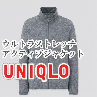 ユニクロ(UNIQLO)のUNIQLO ウルトラストレッチアクティブジャケット XSサイズ グレー(その他)