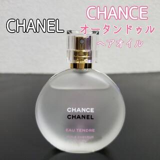 CHANEL - 8.9割 CHANEL チャンス 限定 オータンドゥル ヘアオイル CHANCE