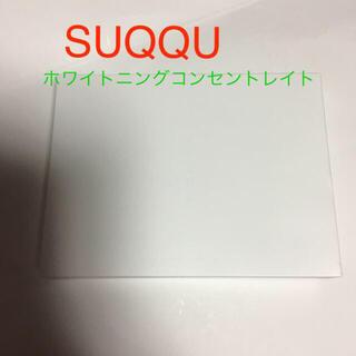スック(SUQQU)のSUQQU コンセントレイト ホワイトニング 美白 美容液 スック(美容液)