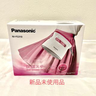 Panasonic - 衣類スチーマー パナソニック Panasonic NI-FS310