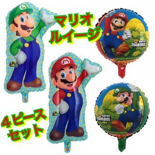 ニンテンドウ(任天堂)のマリオ☆ルイージ☆バルーン4点セット☆ゲーム☆任天堂☆switch☆マリカー(その他)