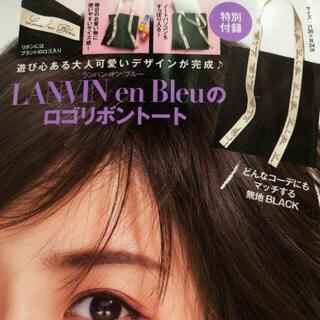LANVIN en Bleu - 美人百花 2021年11月号 付録のみ