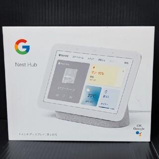 Google - Google Nest Hub 第2世代 スマートホームディスプレイ