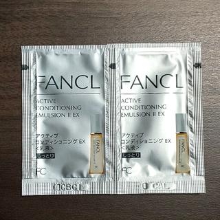 ファンケル(FANCL)のFANCL アクティブコンディショニング EX 乳液Ⅱ しっとり2袋 (乳液/ミルク)