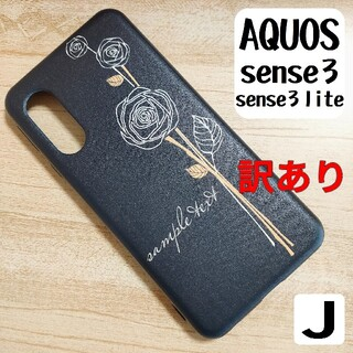 【訳あり】AQUOS sense3/sense3 lite スマホケースJ