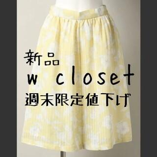 ダブルクローゼット(w closet)の新品 w closet(ダブルクローゼット)スカーチョ 花柄 黄色(カジュアルパンツ)