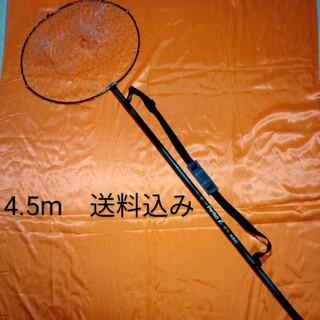 玉網 4.5m 磯タモ 磯玉網 450