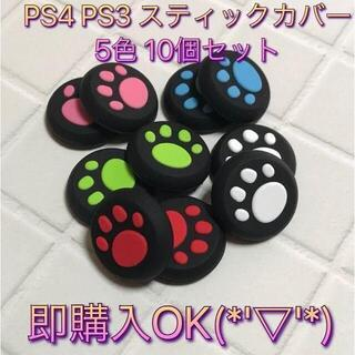 (A13)スティックカバー★PS5・PS4 肉球柄 10個セット(その他)