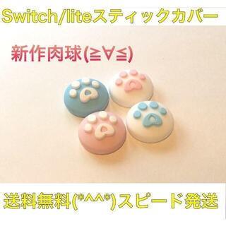 (B03)switchスティックカバー★ハート肉球 4個セット(その他)
