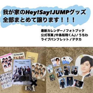 Hey! Say! JUMP - 段ボールでお届け!Hey!Say!JUMPグッズまとめてお譲り