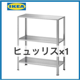 IKEA - 【人気商品】IKEA ヒュッリス ikea 棚 イケア インテリア ラック
