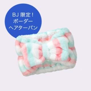 SHISEIDO (資生堂) - 新品♡資生堂 ワタシプラス オリジナル ボーダーフランネル ヘアターバン