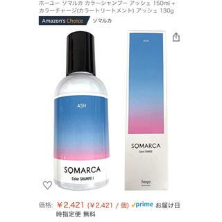 ホーユー(Hoyu)の新品未開封 ソマルカ SOMARCA 2個セット(シャンプー)