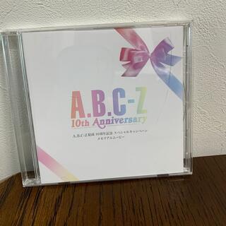 エービーシーズィー(A.B.C.-Z)のABC-Z 10th Anniversary メモリアルムービー(アイドルグッズ)