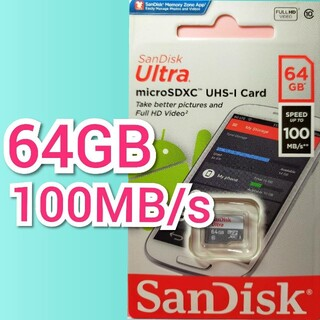 サンディスク(SanDisk)のサンディスク microSDカード 64GB マイクロSD(その他)
