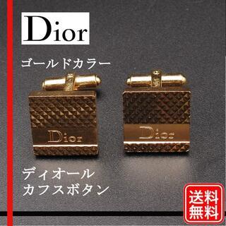 ディオール(Dior)の【正規品】 Dior ディオール カフス カフリンクス ゴールドカラー メンズ(カフリンクス)