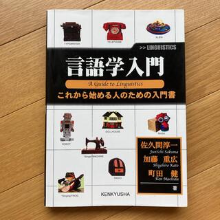 言語学入門 : これから始める人のための入門書
