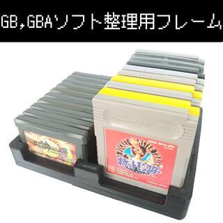 GB,GBAソフト整理用フレーム[黒]
