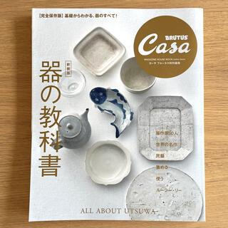 Casa BRUTUS 器の教科書 完全保存版 新装版