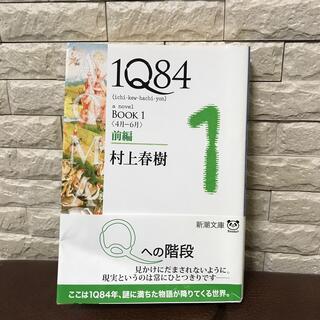 1Q84 BOOK 1(4月-6月) 前(文学/小説)