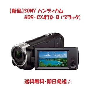 SONY - 【新品】SONY ハンディカム HDR-CX470-B(ブラック)