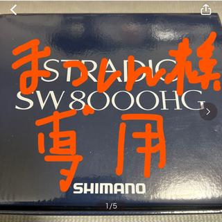 SHIMANO - SHIMANO シマノ ストラディック SW8000HG