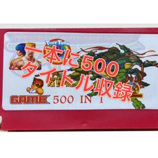 海外ファミコン 500収録 レアタイトル収録! (家庭用ゲームソフト)