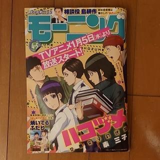 週刊 モーニング 2021年 9/9号 No.39号 8月26日(木)発売号(アート/エンタメ/ホビー)