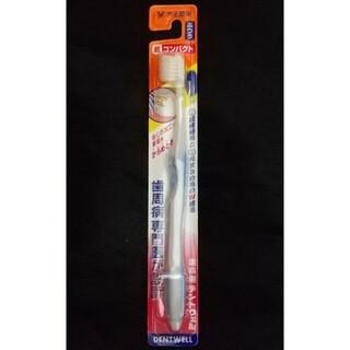 タイショウセイヤク(大正製薬)のデントウェル 超コンパクト普通 歯ブラシ(歯ブラシ/デンタルフロス)