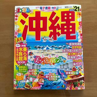 まっぷる沖縄 '21