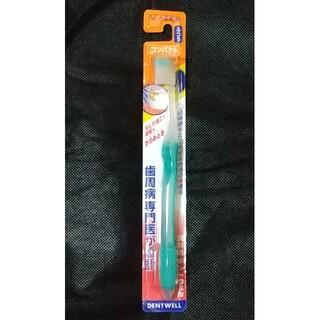 タイショウセイヤク(大正製薬)のデントウェル コンパクト普通 歯ブラシ(歯ブラシ/デンタルフロス)