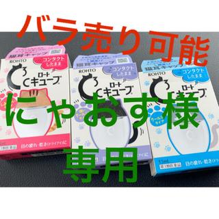 ロート製薬 - ロート製薬 ロートCキューブ 猫耳キャップ 3種類セット アイスクール m 目薬