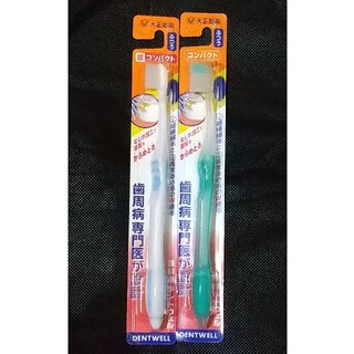 タイショウセイヤク(大正製薬)のデントウェル 超コンパクト/コンパクト普通 歯ブラシ(歯ブラシ/デンタルフロス)