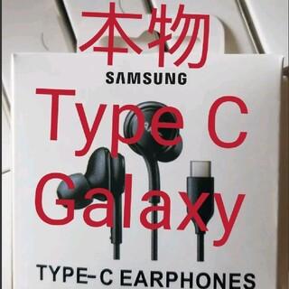 ギャラクシー(Galaxy)の♪♪Type C SAMSUNG GALAXYイヤホン本体 EO-IG955♪♪(ヘッドフォン/イヤフォン)