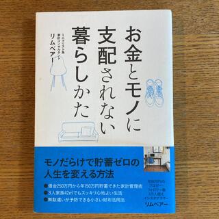 カドカワショテン(角川書店)のお金とモノに支配されない暮らしかた(住まい/暮らし/子育て)