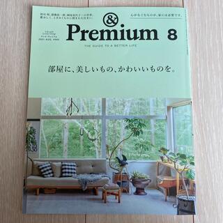 &Premium (アンド プレミアム) 2021年 08月号