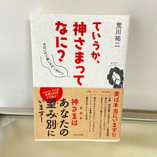 カドカワショテン(角川書店)のていうか、神さまってなに? やばいほど願いが叶い出す!!(住まい/暮らし/子育て)