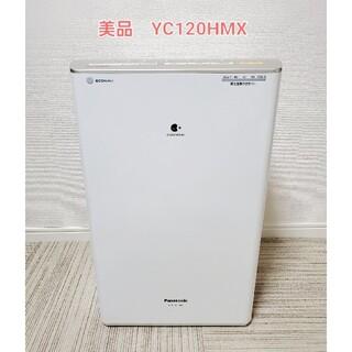 パナソニック(Panasonic)のPanasonic F-YC120HMX 衣類乾燥機 除湿機(加湿器/除湿機)