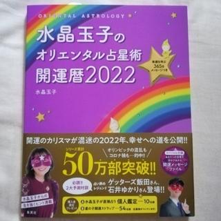 集英社 - 水晶玉子のオリエンタル占星術幸運を呼ぶ365日メッセージつき開運暦 2022